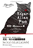 [The genuine book] Allan Poe story Complete Works of Dark -(Chinese Edition)
