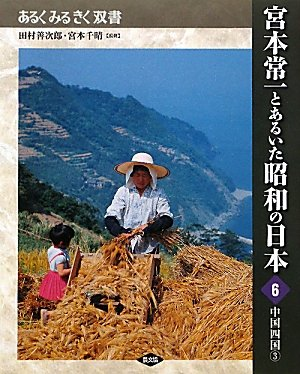 宮本常一とあるいた昭和の日本〈6〉中国四国3 (あるくみるきく双書)
