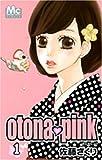otona・pink 1 (マーガレットコミックス / 佐藤 ざくり のシリーズ情報を見る