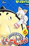 いでじゅう! 6― 県立伊手高柔道部物語 (少年サンデーコミックス)