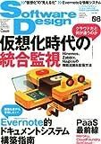 Software Design (ソフトウェア デザイン) 2011年 08月号 [雑誌]
