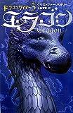 エラゴン 遺志を継ぐ者―ドラゴンライダー〈3〉 (ドラゴンライダー (3))