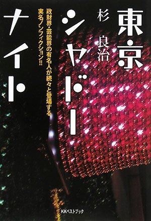 東京シャドーナイト (Big birdのbest books)
