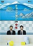 ライヴ「中年」 [DVD]