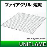 ユニフレーム(UNIFLAME) ファイアグリル用焼き網 721711