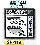 つくし工房 産業廃棄物分別標識 Eタイプ 300×300mm ステッカータイプ(裏粘着)SH-114 ロックウール吸音板
