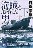 海賊とよばれた男(下)/百田 尚樹