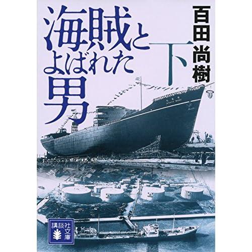 海賊とよばれた男(下) (講談社文庫)をAmazonでチェック!