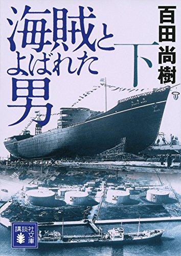 海賊とよばれた男(下)