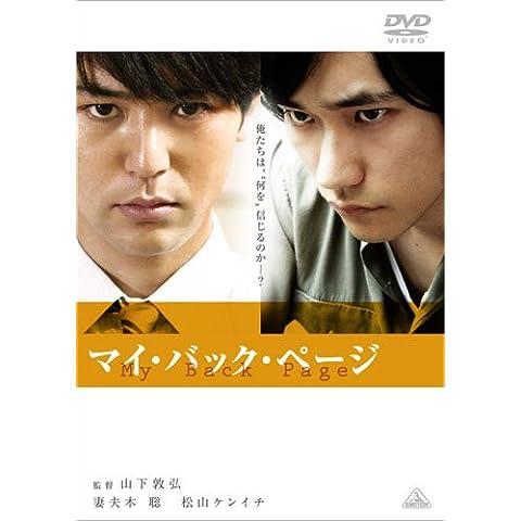 マイ・バック・ページ [DVD]
