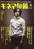 キネマ旬報 2008年 4/15号 [雑誌]