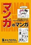 マンガのマンガ 初心者のためのマンガの描き方ガイド / かとう ひろし のシリーズ情報を見る