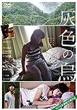 灰色の烏[DVD]