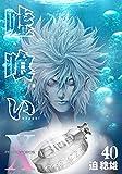 嘘喰い 40 (ヤングジャンプコミックス)
