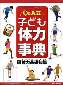 Q&A式 子ども体力事典〈1〉体力基礎知識