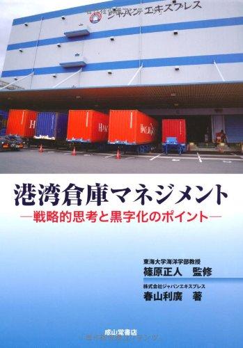 港湾倉庫マネジメント―戦略的思考と黒字化のポイント