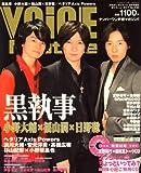 VOiCE Newtype (ボイスニュータイプ) 2009年 02月号 [雑誌]
