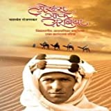 Lawrence Arabia Marathi