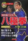 DVDでマスター 型を身につける八極拳