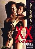XX ダブルエックス~美しき獲物~ [DVD]