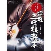 基本奏法から極技まで 久保木脩一朗の 津軽三味線教本 【模範演奏CD付】