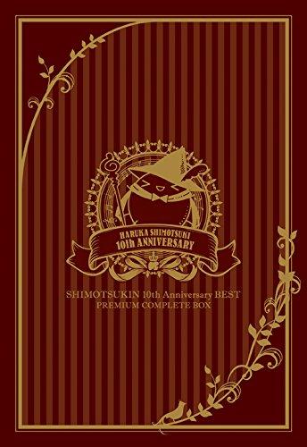 SHIMOTSUKIN 10th Anniversary BEST PREMIUM COMPLETE BOX(DVD付)