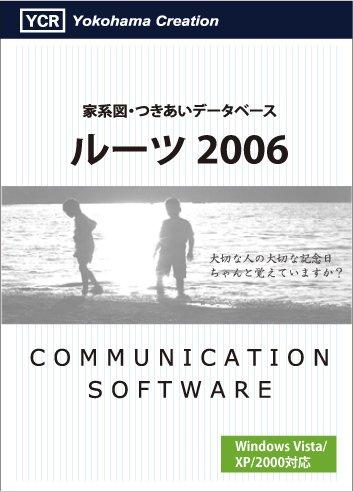 家系図つきあいデータベース ルーツ2006