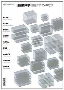 建築構成学 建築デザインの方法