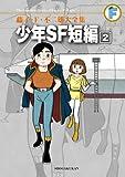 藤子・F・不二雄大全集 少年SF短編 2 (てんとう虫コミックス〔スペシャル〕)