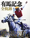 有馬記念全軌跡—Grand Prix 60th Memorial