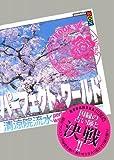 パーフェクト・ワールド What a perfect world !  Book.4 Four Winds(四方八方) (講談社BOX)