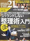 THE 21 (ざ・にじゅういち) 2010年 11月号 [雑誌]