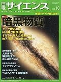 日経サイエンス2015年10号