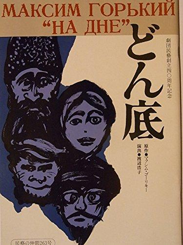 舞台パンフレット 1990年劇団民藝創立40周年記念民藝の仲間263号 どん底 演出:渡辺浩子 奈良岡朋子 上演記録付き -