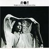 Live 25-26 July 1979 - ABC Kaikan Hall Tokyo by SHINGETSU