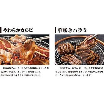 亀山社中 どっさり 焼肉セット(華咲きハラミ やわらかカルビ 1.8kg)