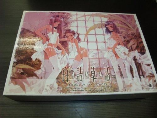 白詰草話 ~Episode of The Clovers~ 初回限定版
