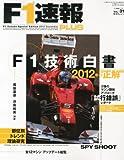 F-1速報PLUS (プラス) VOL.31 2012年 12/15号 [雑誌]