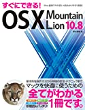 すぐにできる! OS X Mountain Lion