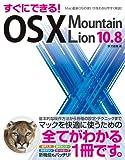 すぐにできる! OS X Mountain Lion