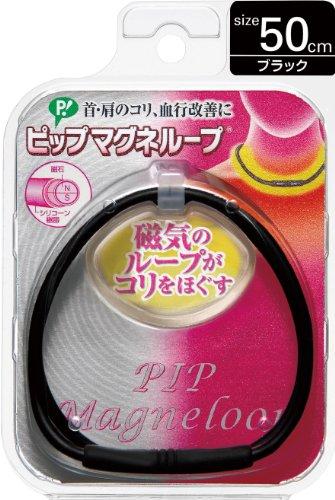ピップ マグネループ ソフトフィット レギュラータイプ ブラック:50cm