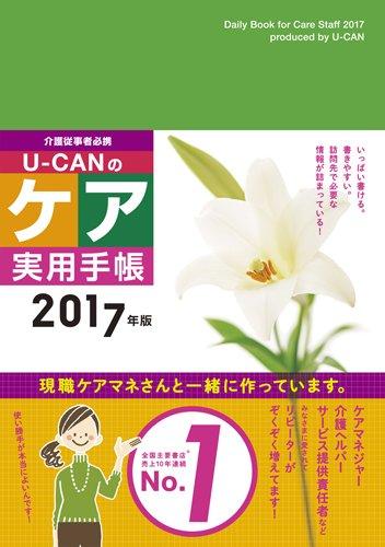 2017年版U-CANのケア実用手帳【年齢早見表】 (ユーキャンの実用手帳シリーズ)