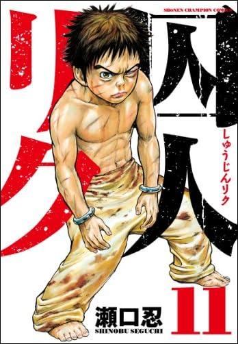 囚人リク 11 (少年チャンピオン・コミックス)