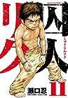 囚人リク 第11巻 2013年05月08日発売