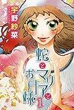 蛇とマリアとお月様 1 (プリンセスコミックス)