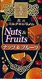 森永製菓  ミルクキャラメル<ナッツ&フルーツ>  12粒×10箱