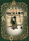 ABC殺人事件 名探偵・英玖保嘉門の推理手帖 4 (ビッグコミックススペシャル)