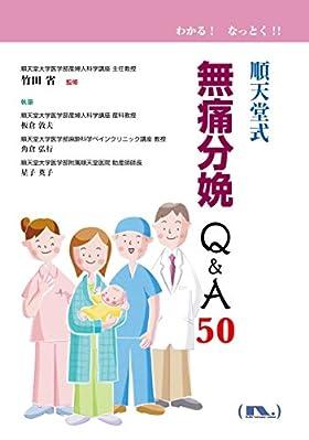 順天堂式無痛分娩Q&A50 (わかる!  なっとく!!)