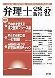 弁理士受験新報 vol.97(2013) そのまま使える論文答案フレーズ集