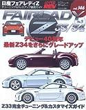 日産フェアレディZ 33・34 NO.5(ハイパーレブ 146 車種別チューニング&ドレスアップ徹底ガイド) (NEWS mook ハイパーレブ 車種別チューニング&ドレスアップ徹底)